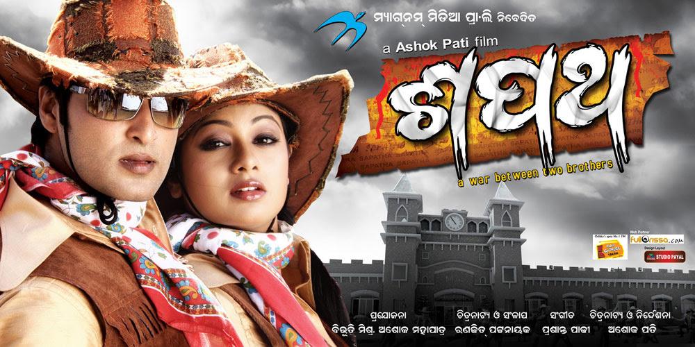 Oriya Film Movie Video