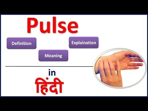 What is PULSE? | Meaning, Definition, Explaination in HIndi | Bhushan Science