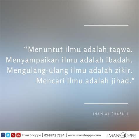 Kata Mutiara Islam Imam Al Ghazali