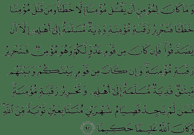 Puasa Kifarat atau Kafarat diberlakukan atas pelanggaran yang dilakukan seorang muslim ata Sebab diberlakukannya Puasa Kifarat
