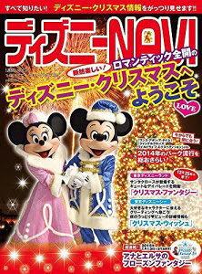 ディズニー NAVI 2014 ディズニー・クリスマスSPECIAL (1週間MOOK)[本/雑誌] (単行本・ムック...