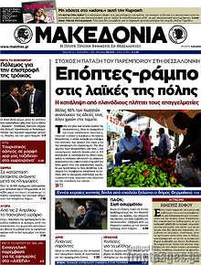 Εφημερίδα Μακεδονία -