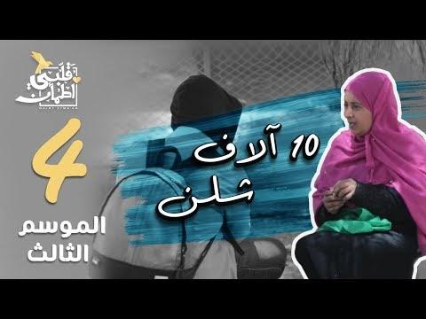 برنامج قلبي اطمأن – الموسم الثالث - الحلقة 4 – رمضان 2020 – 10آلاف شلن – الصومال
