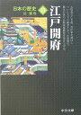 【送料無料】日本の歴史(13)改版