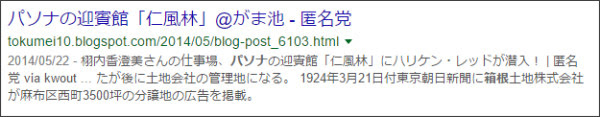 https://www.google.co.jp/#q=site:%2F%2Ftokumei10.blogspot.com+%E3%83%91%E3%82%BD%E3%83%8A+%E7%AE%B1%E6%A0%B9&*