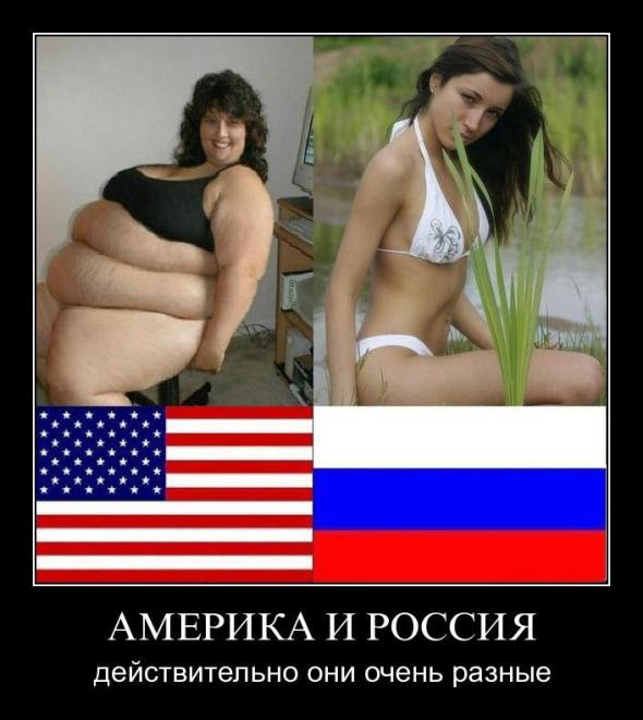 Картинки по запросу отличия россии от америки
