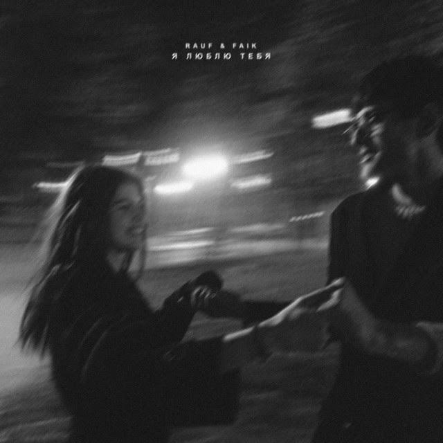 Rauf & Faik - Я люблю тебя (Album) [MP3-320KBPS]