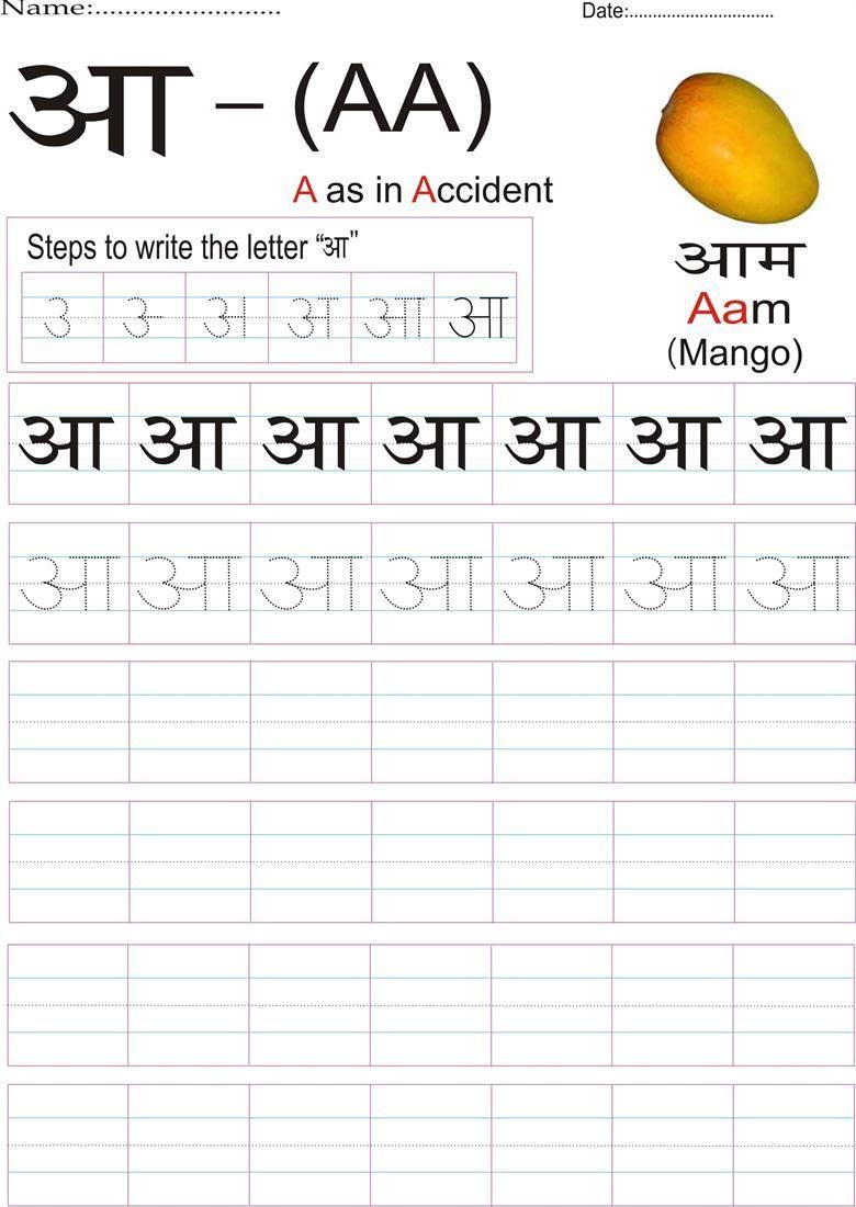 Hindi alphabet practice worksheet - Letter क | Language ...