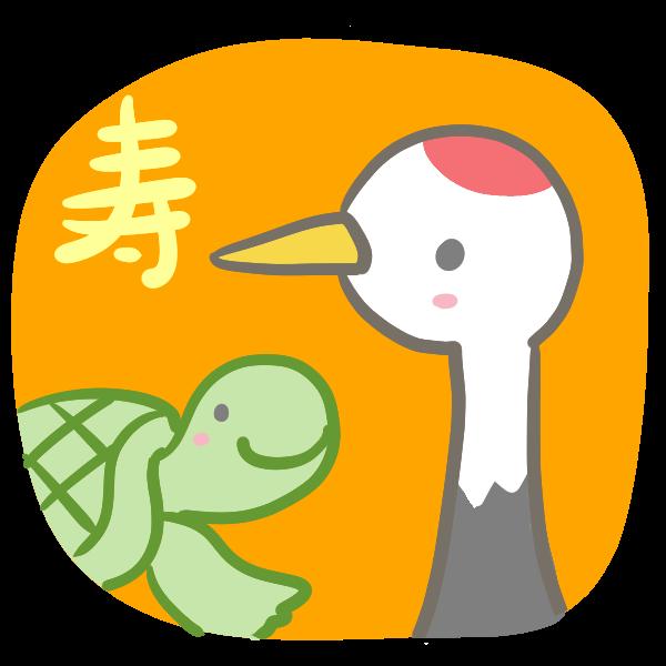 鶴と亀のイラスト かわいいフリー素材が無料のイラストレイン