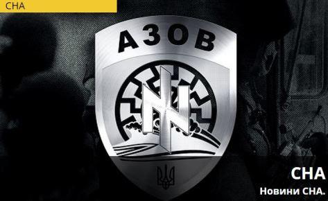 το λογότυπο του Τάγματος Αζοφικής από το επίσημο site του