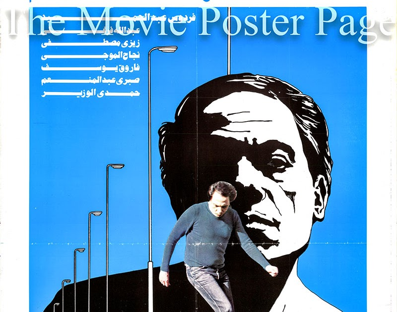 1983 Movie Posters: Movie Poster Collecting: Street Player [الحريف] (Adel Imam