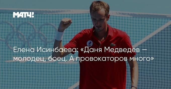 Елена Исинбаева: «Даня Медведев — молодец, боец. А провокаторов много»