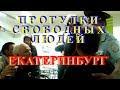 Екатеринбург Прогулки Полиция Росгвардия Задержания  23 июля 2017