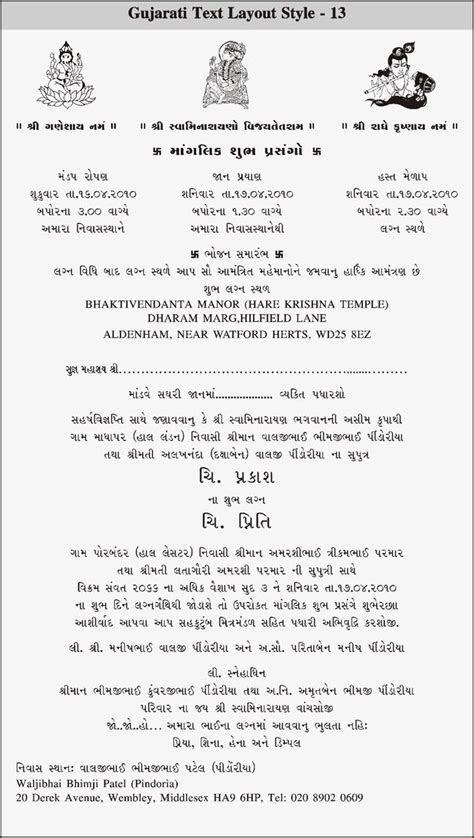 Gujarati Wedding Invitation Cards   Kankotri ideas in 2019