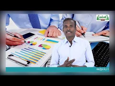 11th Commerce இந்திய துணைக்கண்டத்தின் வாணிக வரலாற்றுப் பின்னணி அலகு 1 Kalvi TV