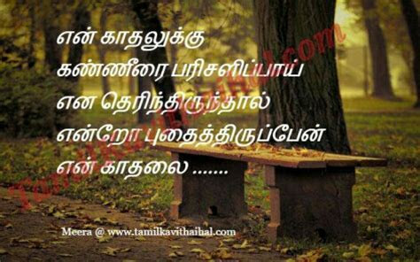 Images parisu   Latest Tamil Quotes and best kavithaigal