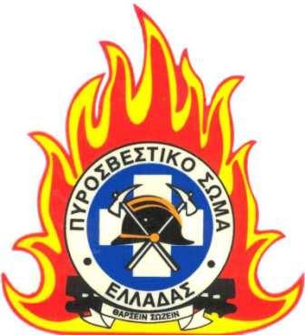 Αποτέλεσμα εικόνας για Αποτελέσματα ΠΚΕ υποψηφίων για την εισαγωγή στις Σχολές της Πυροσβεστικής Ακαδημίας 2018