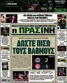 Εφημερίδα Η Πράσινη -