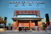 Pacific Department Store Beijing
