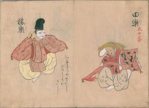Japanese Folk Craft (NDL) o