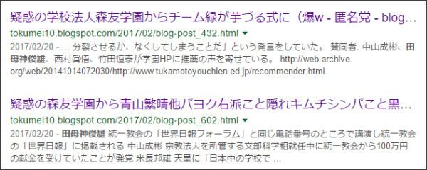 https://www.google.co.jp/#tbs=qdr:m&q=site:%2F%2Ftokumei10.blogspot.com+%E7%94%B0%E6%AF%8D%E7%A5%9E%E4%BF%8A%E9%9B%84&*