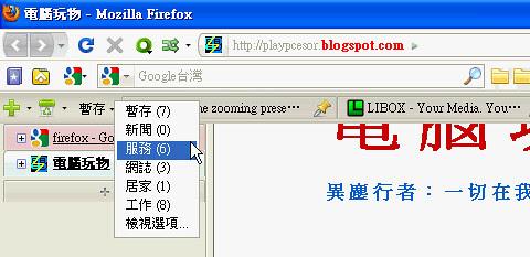 firefox4panoramo-09