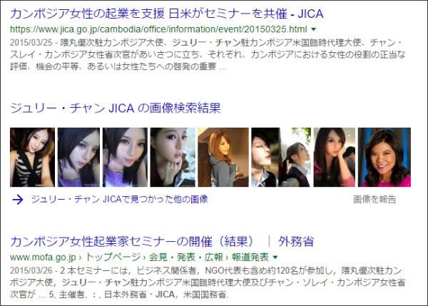 https://www.google.co.jp/#q=%E3%82%B8%E3%83%A5%E3%83%AA%E3%83%BC%E3%83%BB%E3%83%81%E3%83%A3%E3%83%B3+JICA