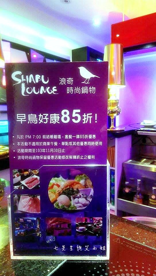 39 浪奇時尚鍋物 Shabu Lounge
