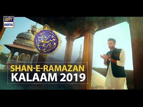 Shan e Ramzan Lyrics by Waseem Badami, Junaid Jamshed & Amjad Sabri ARY Digital