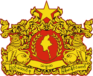 English: State seal of Myanmar adopted in 2008.