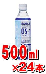【2ケース購入で送料無料】大塚製薬 [OS-1] オーエスワン 500mL(1ケース=24本入…