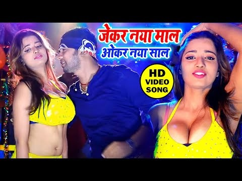 Neelkamal Singh NEW YEAR PARTY SONG - नया साल नया माल Bhojpuri Hit Songs 2021