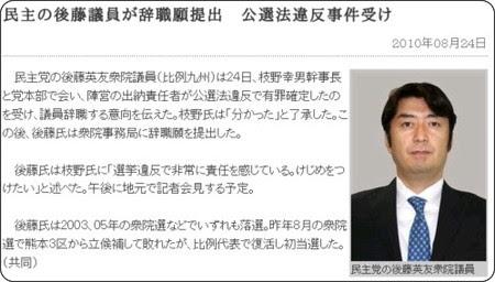 http://kumanichi.com/news/kyodo/politics/201008/20100824008.shtml