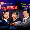 Detective Conan Live Action Movie Cast