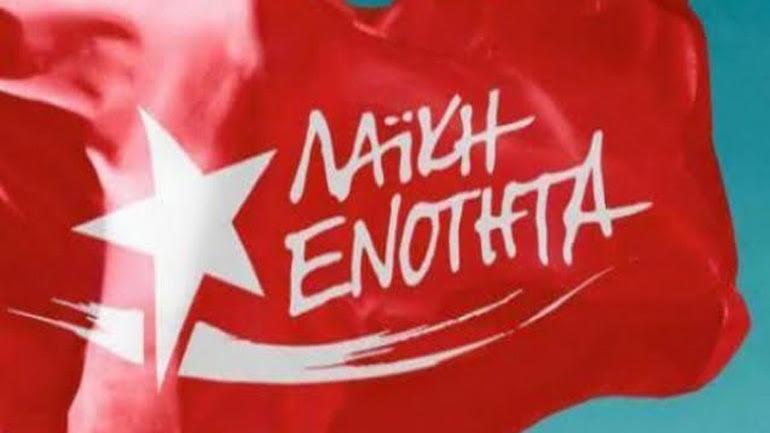 Η ΛΑΕ καλεί την Τρίτη σε συγκέντρωση διαμαρτυρίας «ενάντια στις πολιτικές που καίνε τις ζωές μας»