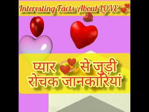 प्यार से जुड़ी रोचक जानकारियां Amazing Facts About Love