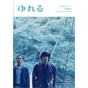 Sway (Yureru) (English Subtitles) / Japanese Movie
