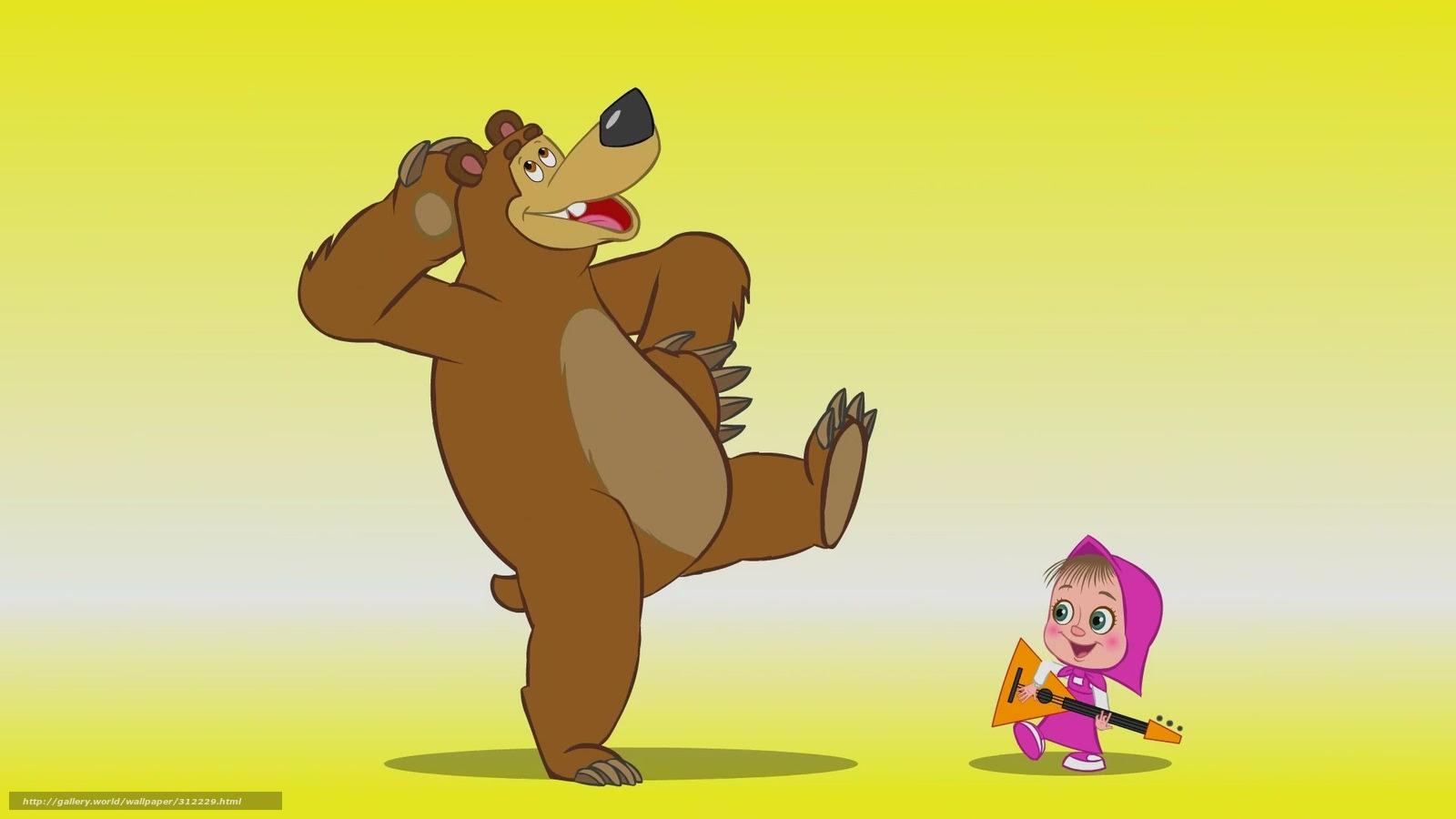 壁紙をダウンロード 漫画 マーシャとくま 女の子 クマ デスクトップ