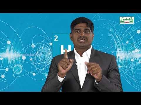 ஆய்வுக் கூடம் Std 9 Science அறிவியல் தனிமங்களின் வகைப்பாட்டு அட்டவணை Kalvi TV
