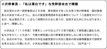 http://mainichi.jp/select/seiji/news/20100129k0000m010133000c.html