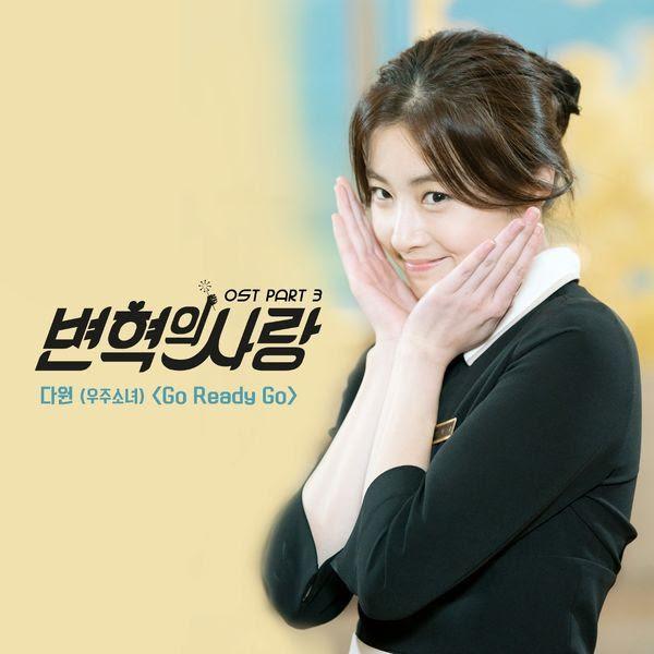 Lirik Lagu Dawon (Cosmic Girls) - Go Ready Go