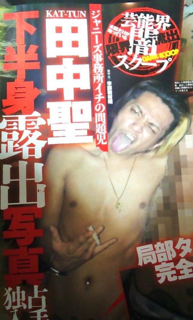 Koki Tanaka Scandal Photo