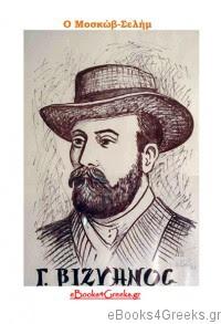 Ο Μοσκώβ Σελήμ (Γεώργιος Βιζυηνός)