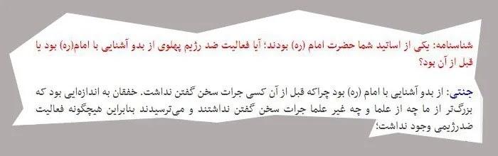انقلاب به سرقت رفته بهمن57