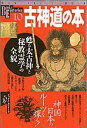 【送料無料】古神道の本