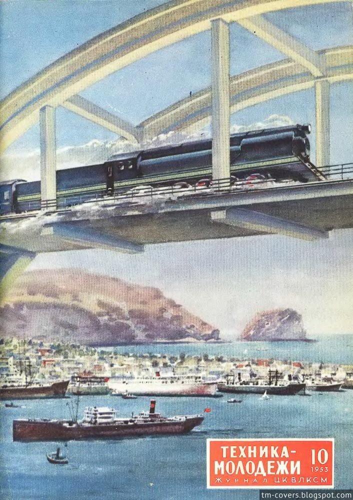 Техника — молодёжи, обложка, 1953 год №10