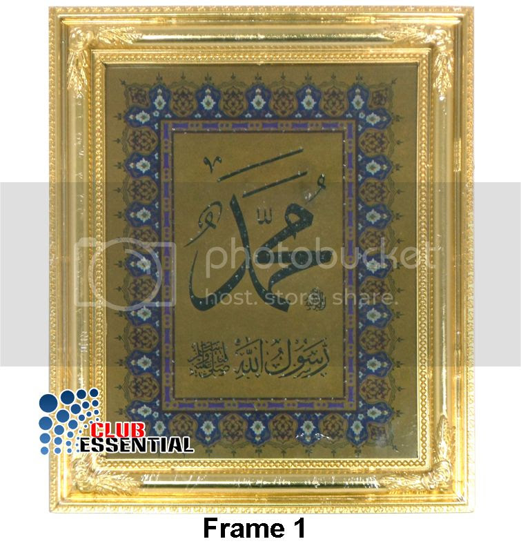 Islamic Wall Hanging Frames - Decorating and Remodeling Ideas
