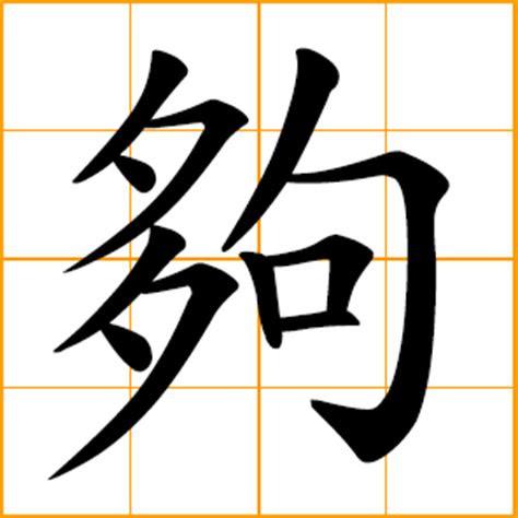 chinese symbol  sufficient adequate