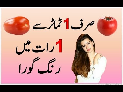 Tomato Skin Whitening Home Remedy | Face Whitening Tips