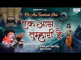 Ek Aas Tumhari Hai krishna bhajan lyrics in hindi  By Sanjay Mittal